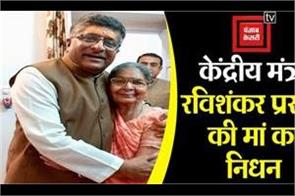 mother of union minister ravi shankar prasad passed away