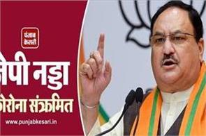 bjp president jp nadda found corona infected visited bengal