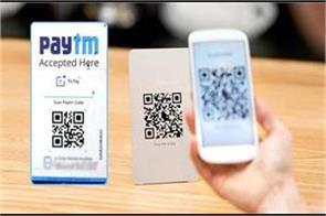 great news for paytm users now you can transfer money