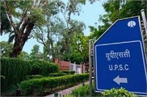 upsc engineering services main exam 2020 result released