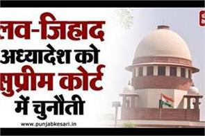 up s love jihad ordinance challenged in supreme court petitioner argues