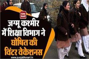 winter vacations announce for jammu kashmir winter zones schools