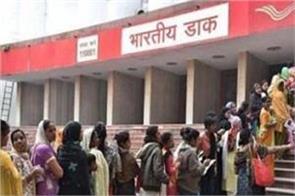 4000 recruitments in postal department