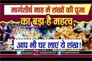 benefits-of-conch-according-to-jyotish-and-sanatan-dharm