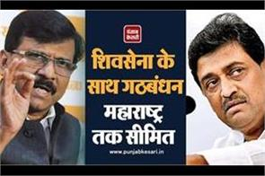 ashok chavan said alliance with shiv sena limited to maharashtra
