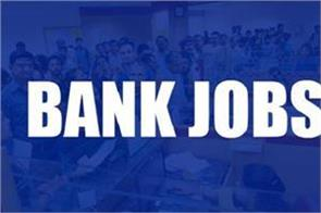 exim bank recruitment for management trainee posts