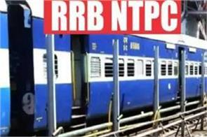 wait finished railways released rrb ntpc and group d recruitment exam date