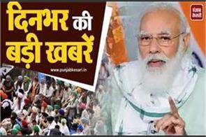 farmers announce bharat bandh on 8 december