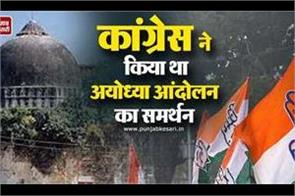 congress was the first party to support the ayodhya movement
