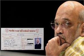 home minister amit shah becomes panna chief in ahmedabad s naranpur