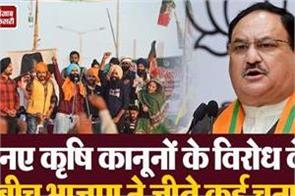 bjp won many elections amid opposition to new agricultural laws