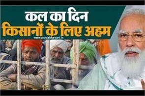 pm modi said tomorrow is very important for farmers