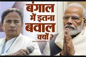 why so much ruckus in bengal