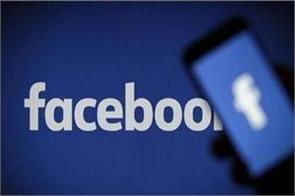 facebook india chief told parliamentary committee no reason to ban bajrang dal