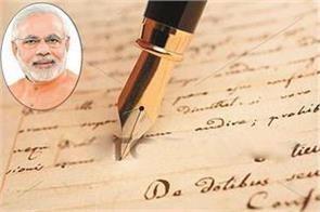 letter open to prime minister modi