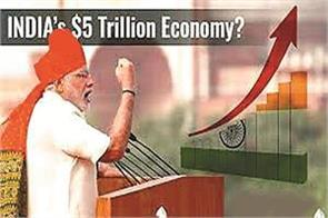 there is no question of an economy of 5 trillion