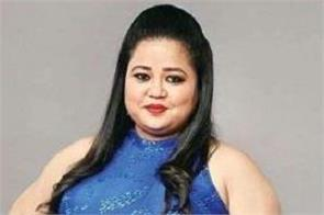 comedian bharti also got relief from high court