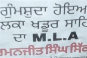 poster of missing of mla ramanjeet singh sikki