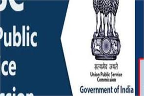 upsc recruitment for accounts officer posts apply soon