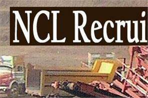 ncl recruitment 2020 for paramedical staff posts govt jobs