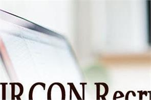ircon recruitment 2020 for apprentice posts salary will be up to rs 10 000