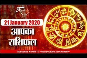 21 january 2020 rashifal
