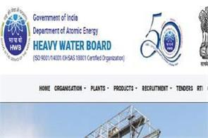 heavy water board recruitment 2020 for technical officer posts