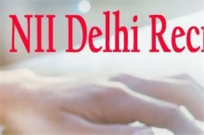 nii delhi recruitment 2020 for 24 technical officer  assistant posts
