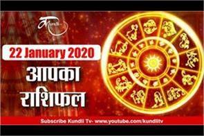 22 january 2020 rashifal