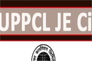 uppcl je civil exam admit card released download