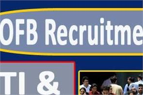 ofb recruitment 2020 for 6060 posts for 10th pass apply soon