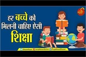 every child should get such education
