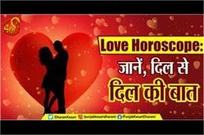 love horoscope of 30 january