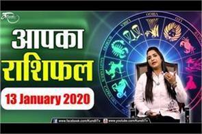 13 january 2020 rashifal