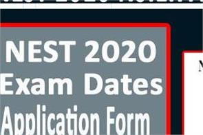 nest 2020 online application to starts check details