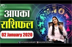 2 january 2020 rashifal