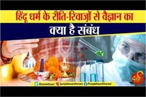 what is the relation of science with the customs of hinduism
