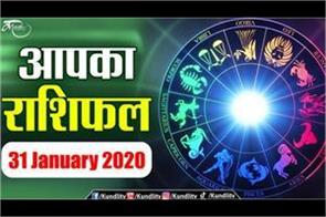 31 january 2020 rashifal