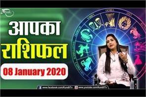 08 january 2020 horoscope in hindi