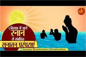 sanatan traditions related to bathing