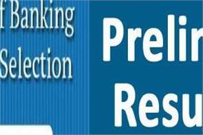ibps so prelims result 2019 20 released