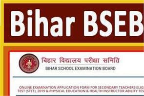 bihar stet exam 2019 bihar stet exam today follow these tips