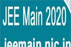 jee mains january result 2020 declared check here for direct link