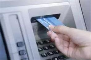 now your atm card will be switched off and on