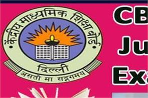 ctet 2020 cbse ctet registration to begins today check details