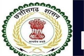 cgpsc 2018 result announced