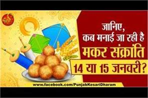 when is makar sankranti being celebrated on 14th or 15th january