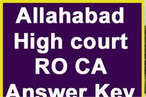 ahc ro ca answer key 2020 released download soon