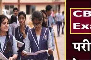 cbse 10th exam tips know expert tips for preparing for exams