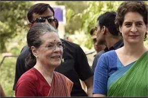 congress president sonia gandhi and general secretary